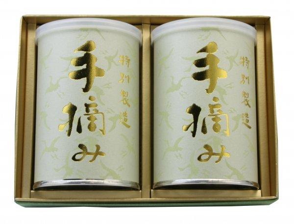 特上煎茶 手摘み100g2本缶詰入りセット