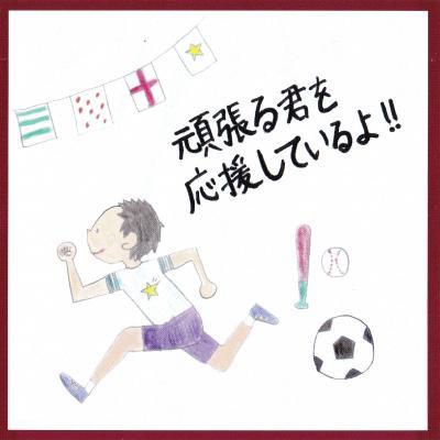 一福茶 〜頑張る君を応援!!〜