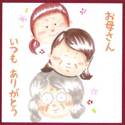 一福茶 〜お母さんありがとう〜