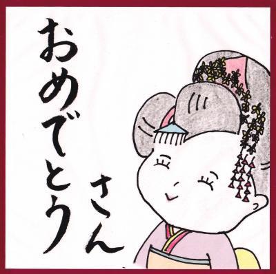 一福茶 〜おめでとうさん〜