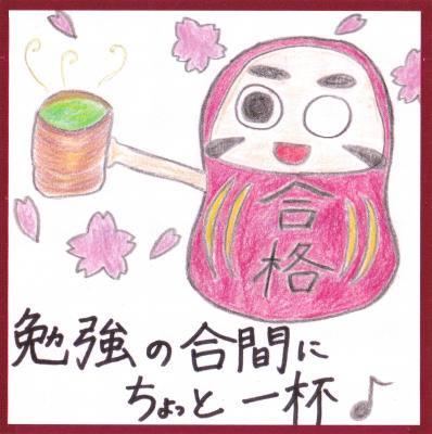 一福茶 〜勉強の合間に一杯♪〜