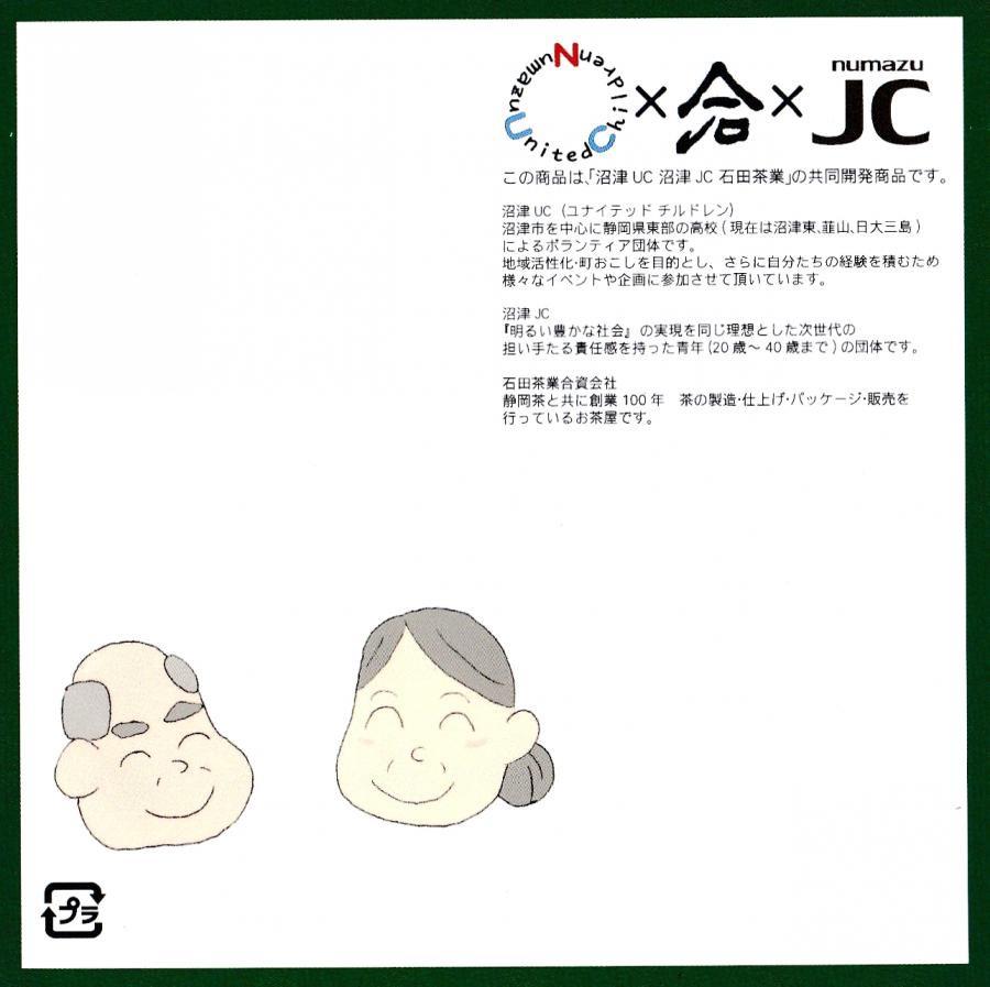 一福茶 〜肩たたき券〜