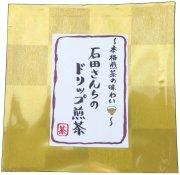 石田さんちのドリップ煎茶