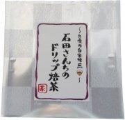 石田さんちのドリップ焙茶