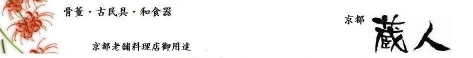 時代家具・時代箪笥・レトロ家具・レトロ雑貨骨董品販売 京都 蔵人