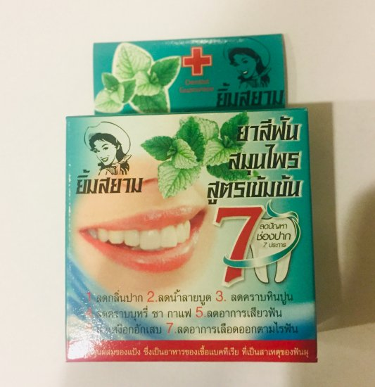 YIM SIAM Hebal Toothpaste Concentrate(「サルビア」保護、修復、集中治療)   om namo shop - オナモショップ - タイハーブパットと布ナプキン&ユーファイヨガセラピー®(子宮のセルフケア)専門店