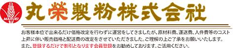 丸栄製粉株式会社