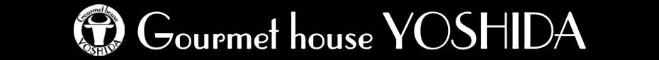 ローストビーフ・黒毛和牛・牛肉の通販及び店舗販売  お取り寄せギフト   グルメハウスヨシダ