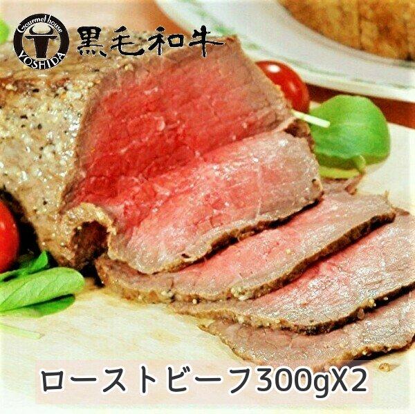 黒毛和牛 赤身モモローストビーフ600g(300g×2) ソース付 ブロック 冷蔵便でお届け