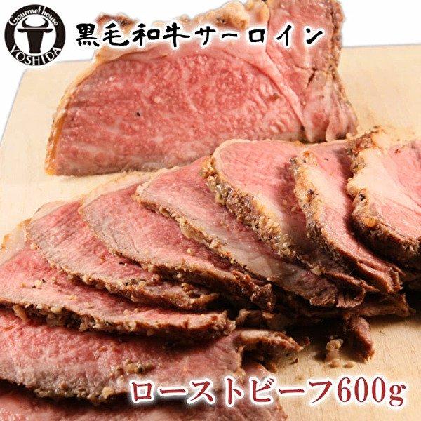 【送料無料】黒毛和牛サーロインローストビーフ600g (300gX2) 冷蔵便 ブロック ギフトに
