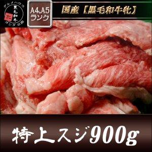 黒毛和牛スジ肉900g(1セット300gX3)