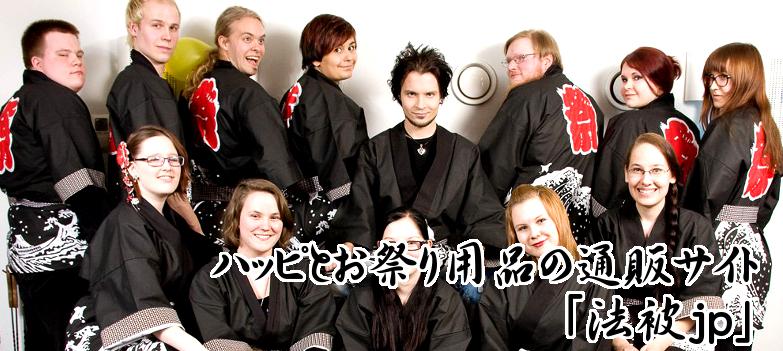 ハッピとお祭り用品の通販サイト「法被jp」