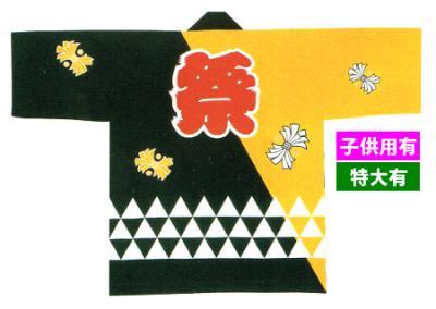 「昭-6352」 黒・黄
