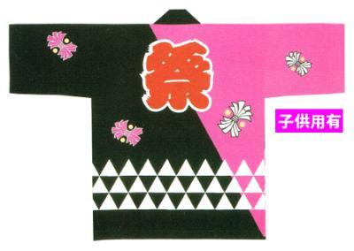「昭-6353」 黒・ピンク