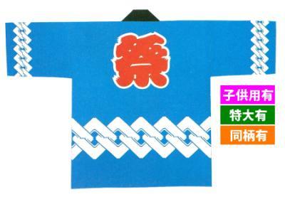 「昭-6355」 ブルー