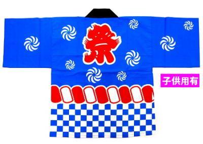 「祭01」 帯付 各サイズ有 ブルー