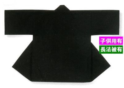 「周-6090」 黒 同色帯付