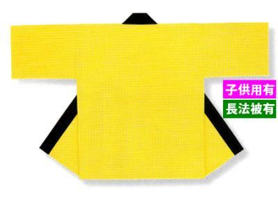 「周-6091」 黄 同色帯付