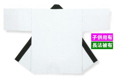 「周-6094」 白 同色帯付
