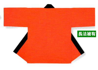「周-6096」 オレンジ 同色帯付