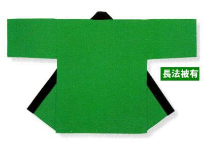 「周-6099」 グリーン 同色帯付