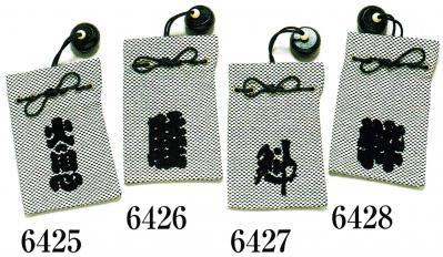 「刺子巾着袋 6425~6427」