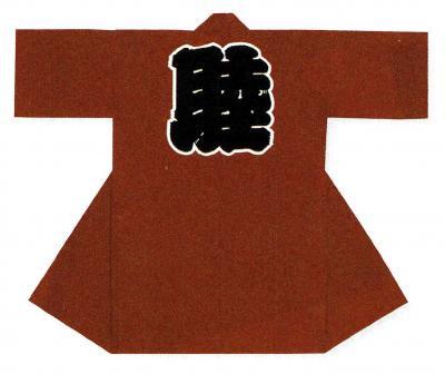 「関-9135」 長丈 えび茶