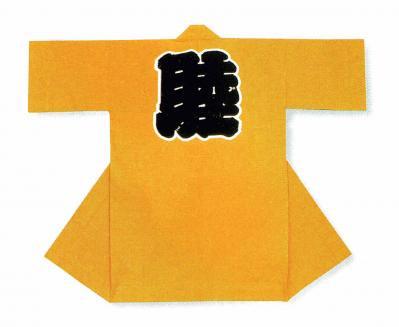 「関-9137」 長丈 黄