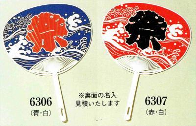「うちわ プラスチック 6306(青・白)・6307(赤・白)」