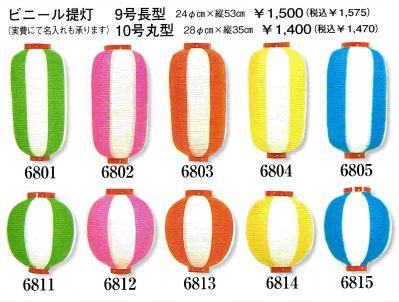 「ビニール提灯 9号長型・10号丸型」 各5種類