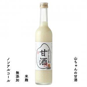 山ちゃんの「甘酒」500ml 1本 無添加・ノンアルコール・米麹あまざけ