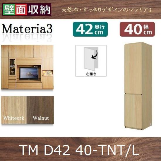 Materia3-TM-D42 40-TNT/L左開き