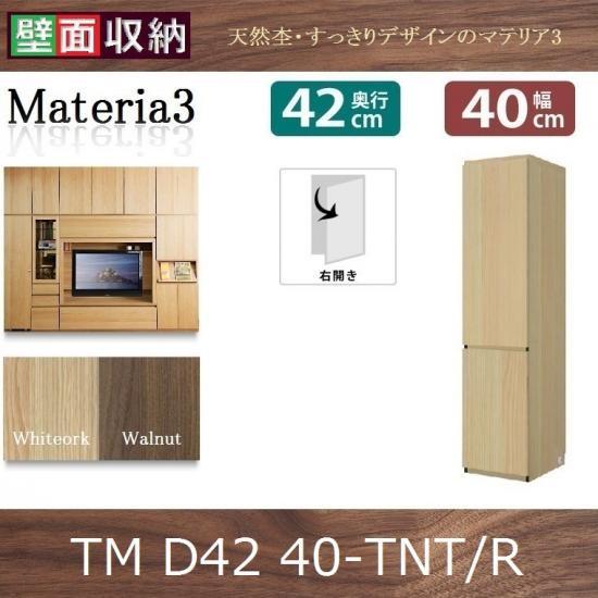 Materia3-TM-D42 40-TNT/R右開き