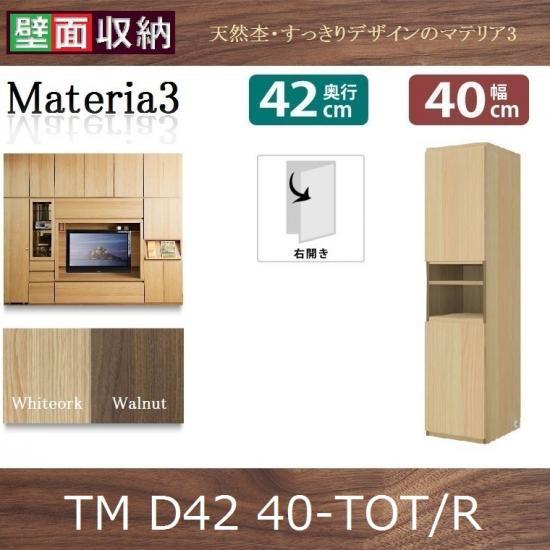Materia3-TM-D42 40-TOT/R右開き