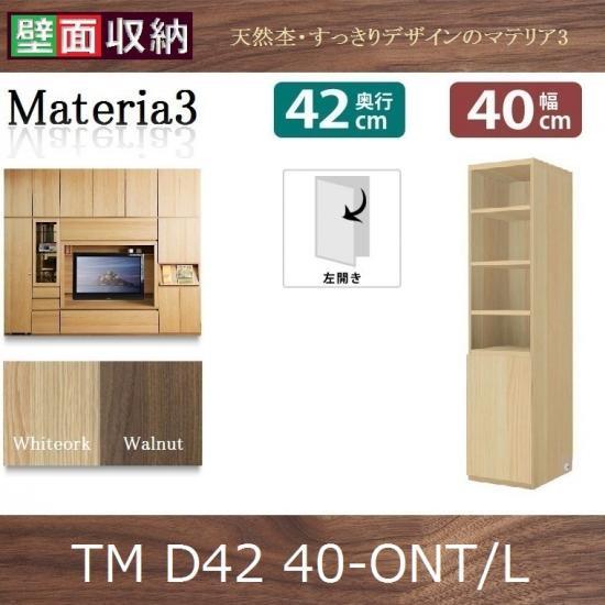 Materia3-TM-D42 40-ONT/L左開き