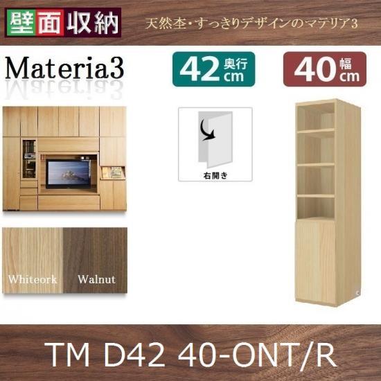 Materia3-TM-D42 40-ONT/R右開き