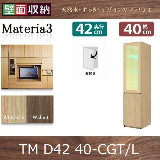 Materia3-TM-D42 40-CGT/L左開き
