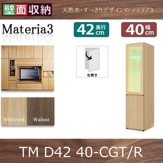 Materia3-TM-D4240-CGT/R左開き