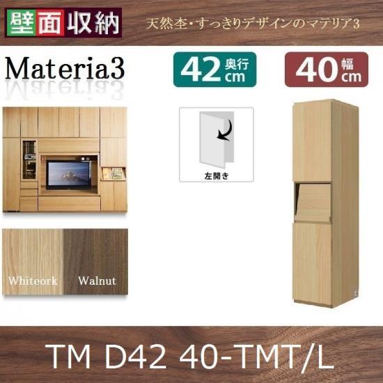 Materia3-TM-D42 40-TMT/L左開き