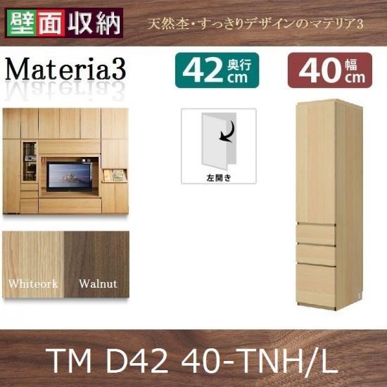 Materia3-TM-D42 40-TNH/L左開き