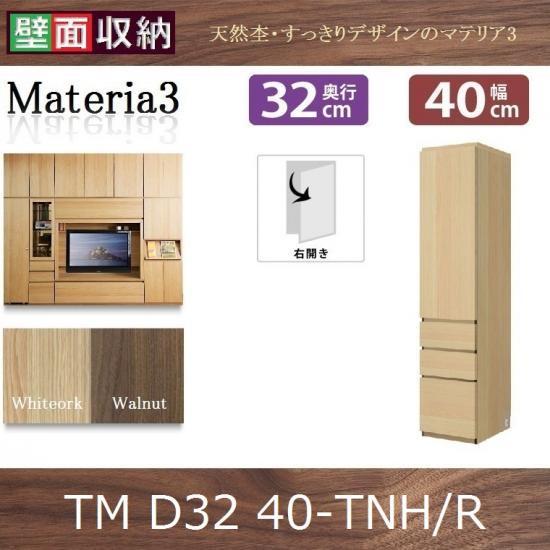 Materia3-TM-D42 40-TNH/R右開き
