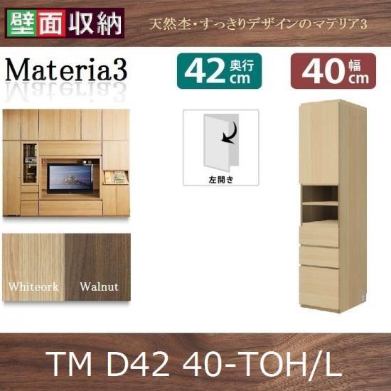 Materia3-TM-D42 40-TOH/L左開き