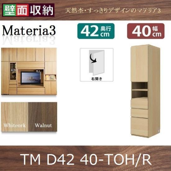Materia3-TM-D42 40-TOH/R右開き