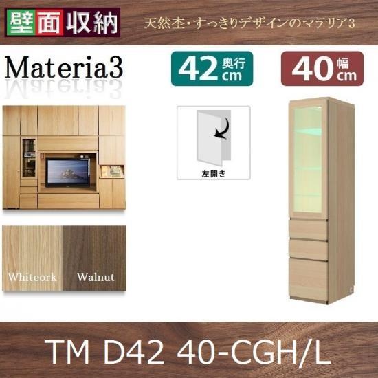 Materia3-TM-D42 40-CGH/L左開き