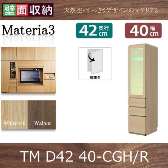 Materia3-TM-D4240-CGH/R左開き