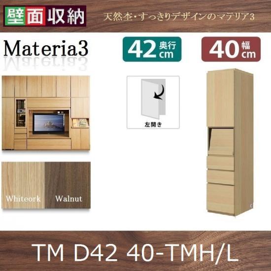 Materia3-TM-D42 40-TMH/L左開き