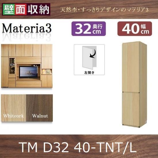 Materia3-TM-D32 40-TNT/L左開き