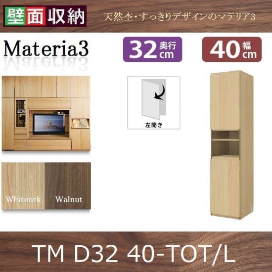 Materia3-TM-D32 40-TOT/L左開き