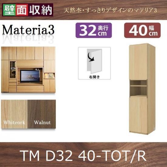 Materia3-TM-D32 40-TOT/R右開き