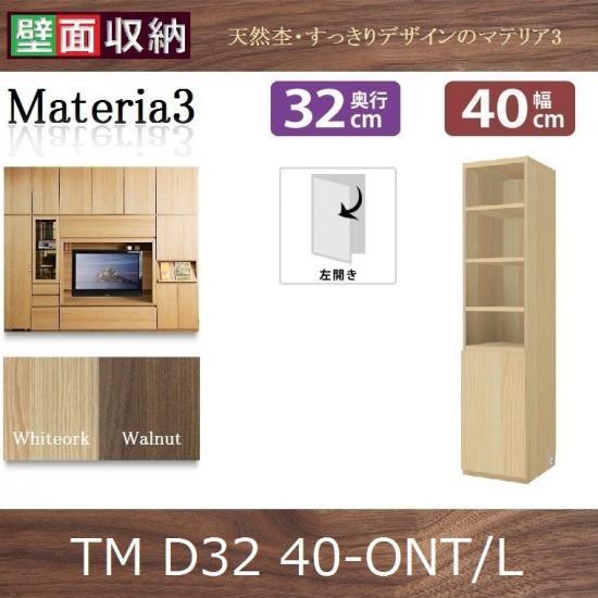 Materia3-TM-D32 40-ONT/L左開き